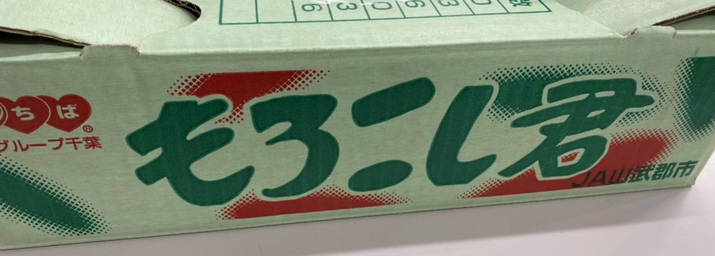 ブログ(稲垣課長)_もろこし君出荷箱20200701